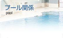 プールの衛生管理