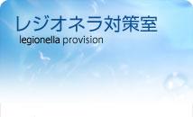 レジオネラ症と予防対策
