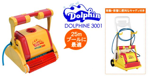 ドルフィン 3001